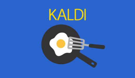 カルディの食材で作る、手軽で高コスパの低グルテン昼ごはん