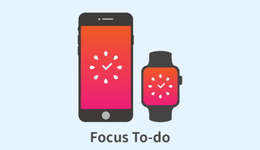 「Focus To-Do」はアップルウォッチと連携できる無料のポモドーロアプリ