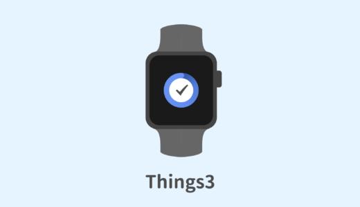 アップルウォッチ版Things3でできること
