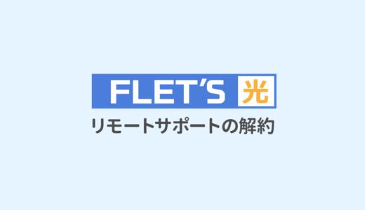 フレッツ光リモートサポートサービス解約の方法(手順・必要な情報など)